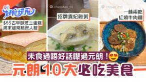 元朗10大美食推介 必食爆餡吐司/隱世漢堡/煲仔飯/古早味蛋糕 - 元朗屋網 28YuenLong.com
