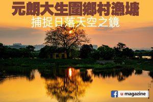 元朗大生圍日落 - 元朗屋網 28YuenLong.com