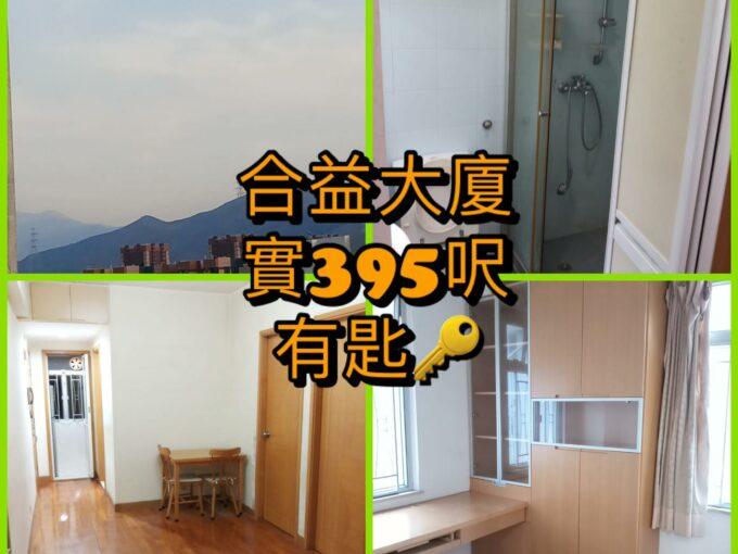 合益大廈两房 - 元朗屋網 28YuenLong.com