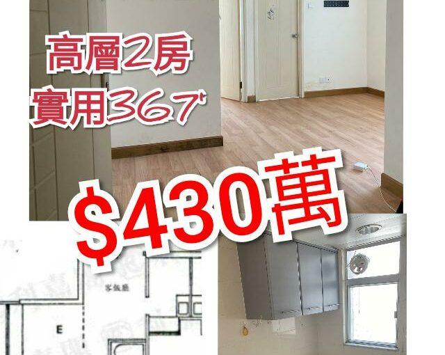 好順景大廈高層兩房 - 元朗屋網 28YuenLong.com