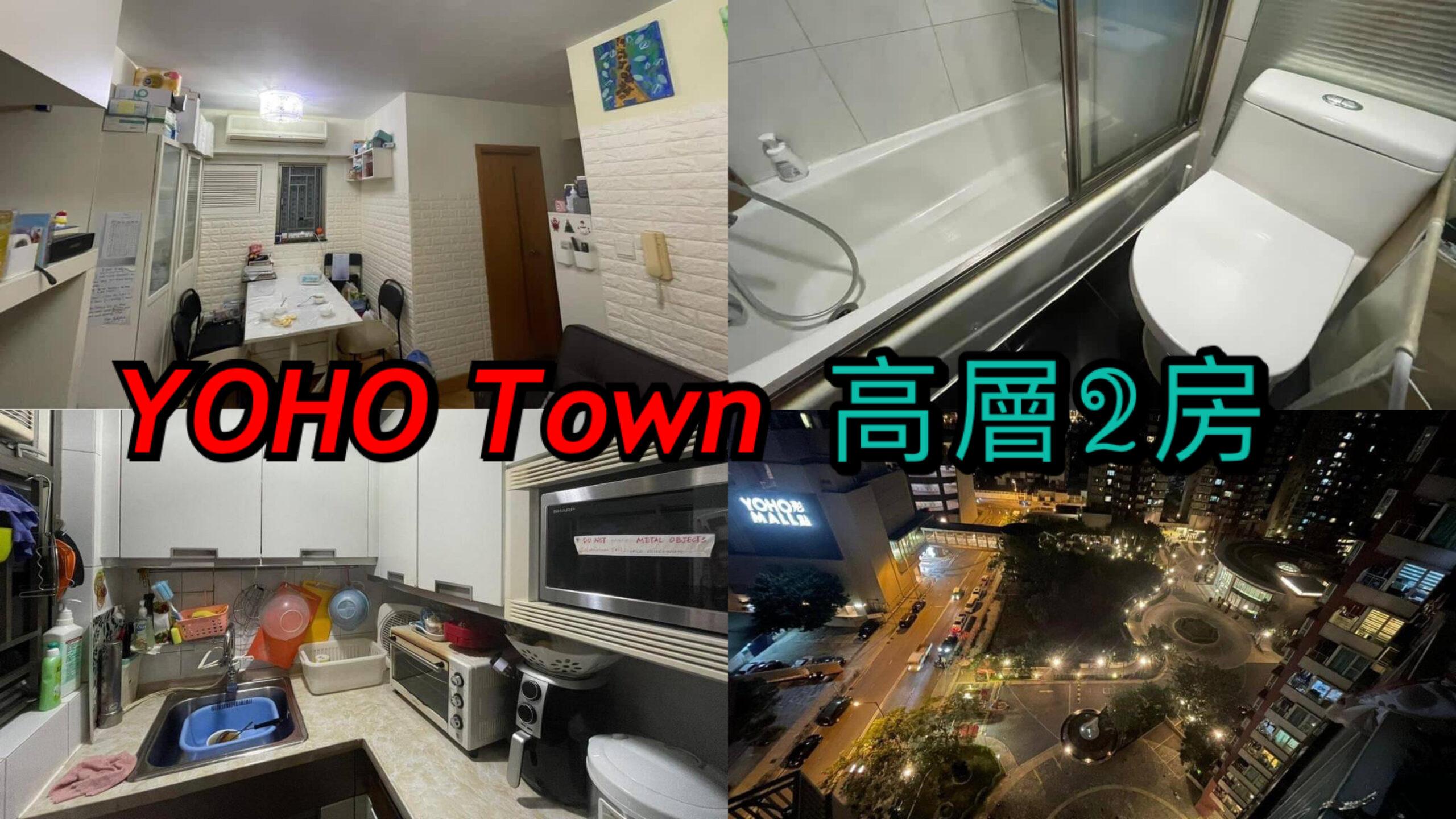 【高層】YOHO Town 大2房🚝
