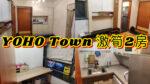 【跳樓價】YOHO Town 2房⚜️ - 元朗屋網 28YuenLong.com