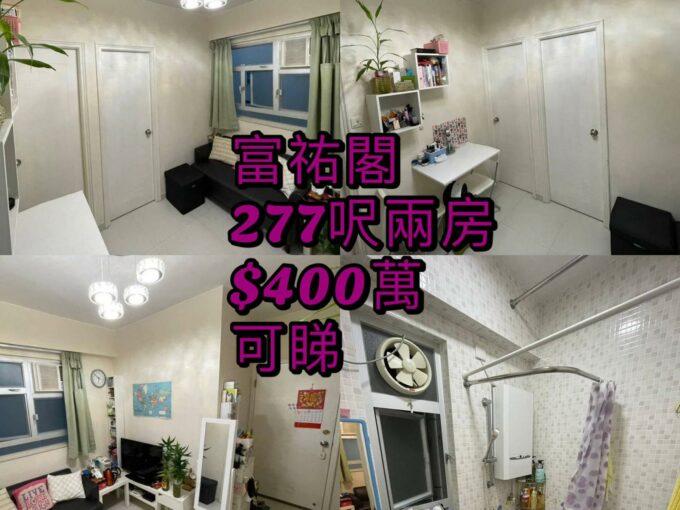 富祐閣两房 - 元朗屋網 28YuenLong.com