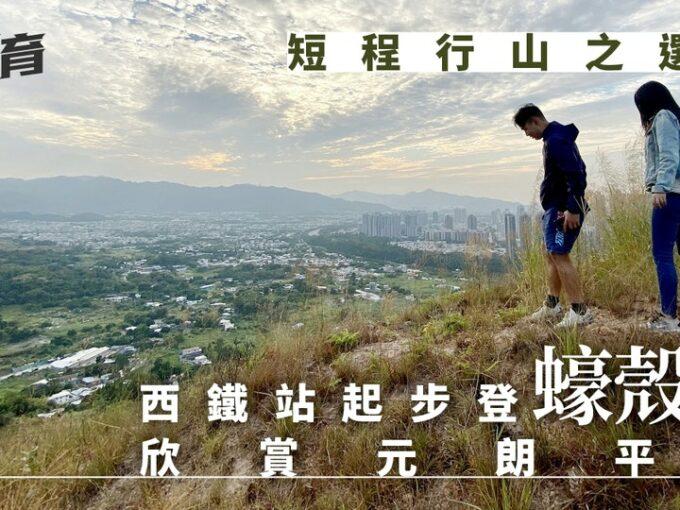 【日落行山路線】元朗極速登蠔殼山 皎皎月色映照雞公嶺 - 元朗屋網 28YuenLong.com