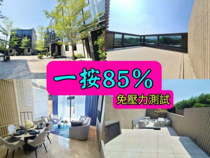 最靚house-800萬首期入住 - 元朗屋網 28YuenLong.com