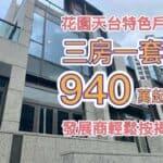 山水盈 林鄭plan 三房套連天台超級豪宅 - 元朗屋網 28YuenLong.com