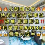 House精選 290萬入期住House - 元朗屋網 28YuenLong.com