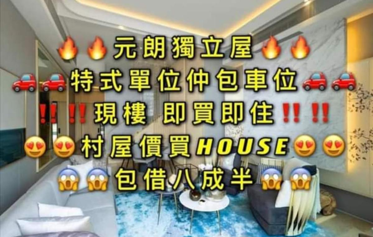 House精選 290萬入期住House