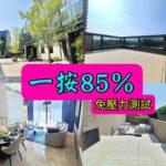 House精選 包借八成半 - 元朗屋網 28YuenLong.com