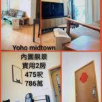 YoHo midtown 難得高層內園兩房筍野✅ - 元朗屋網 28YuenLong.com