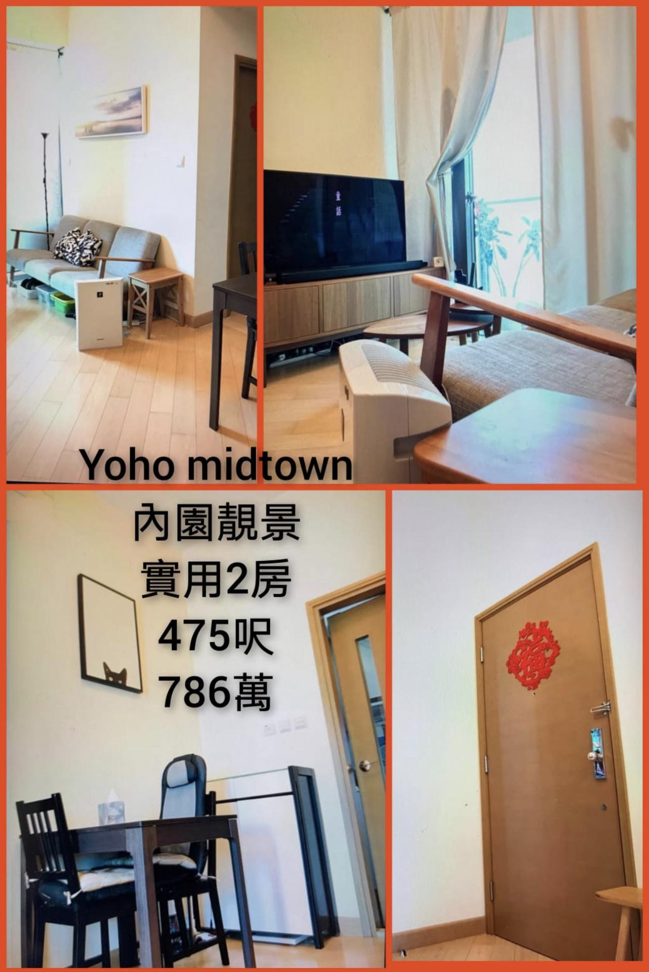 YoHo midtown 難得高層內園兩房筍野✅