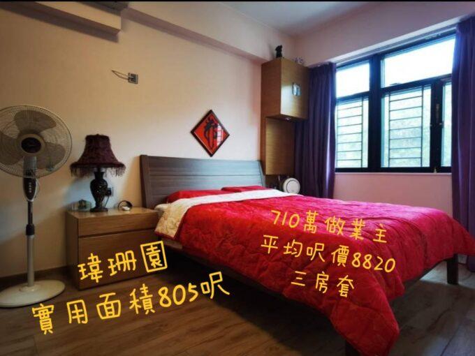 元朗麗珊園放盤 - 元朗屋網 28YuenLong.com