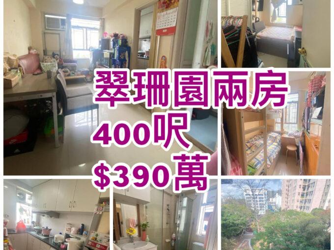 翠珊園兩房 - 元朗屋網 28YuenLong.com