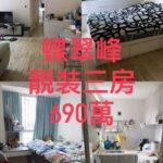 ‼️元朗蝶翠峰筍盤放‼️ - 元朗屋網 28YuenLong.com