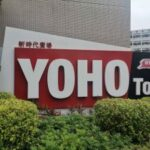 YOHO TOWN - 實用2房 - 元朗屋網 28YuenLong.com