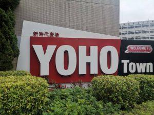 YOHO TOWN – 實用2房