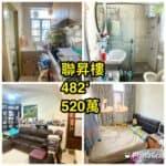 荀盤‼️《聯昇樓》2房,呎價約一萬炸 - 元朗屋網 28YuenLong.com