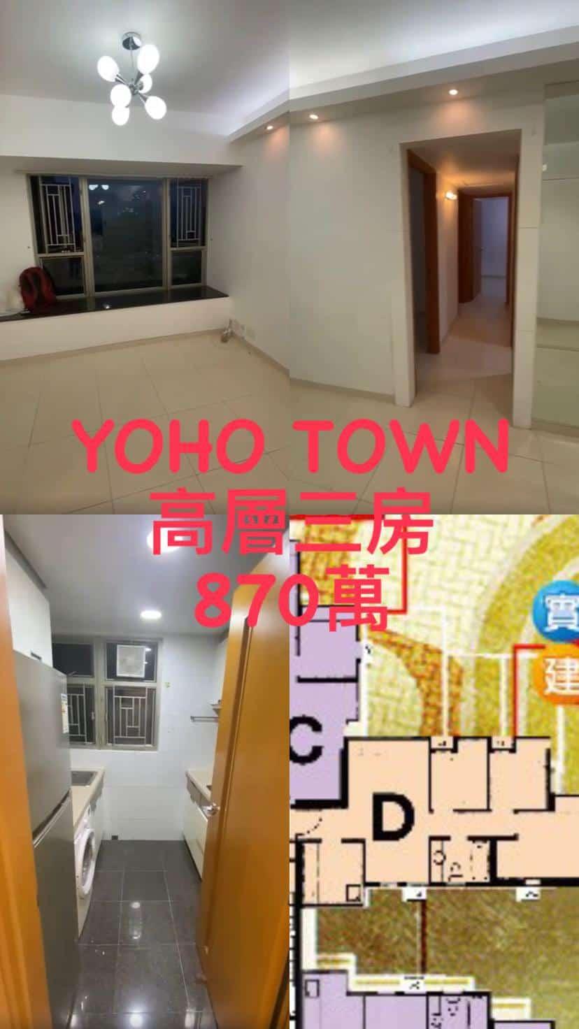 荀盤‼️《Yoho Town》鐵路盤,高層3房,