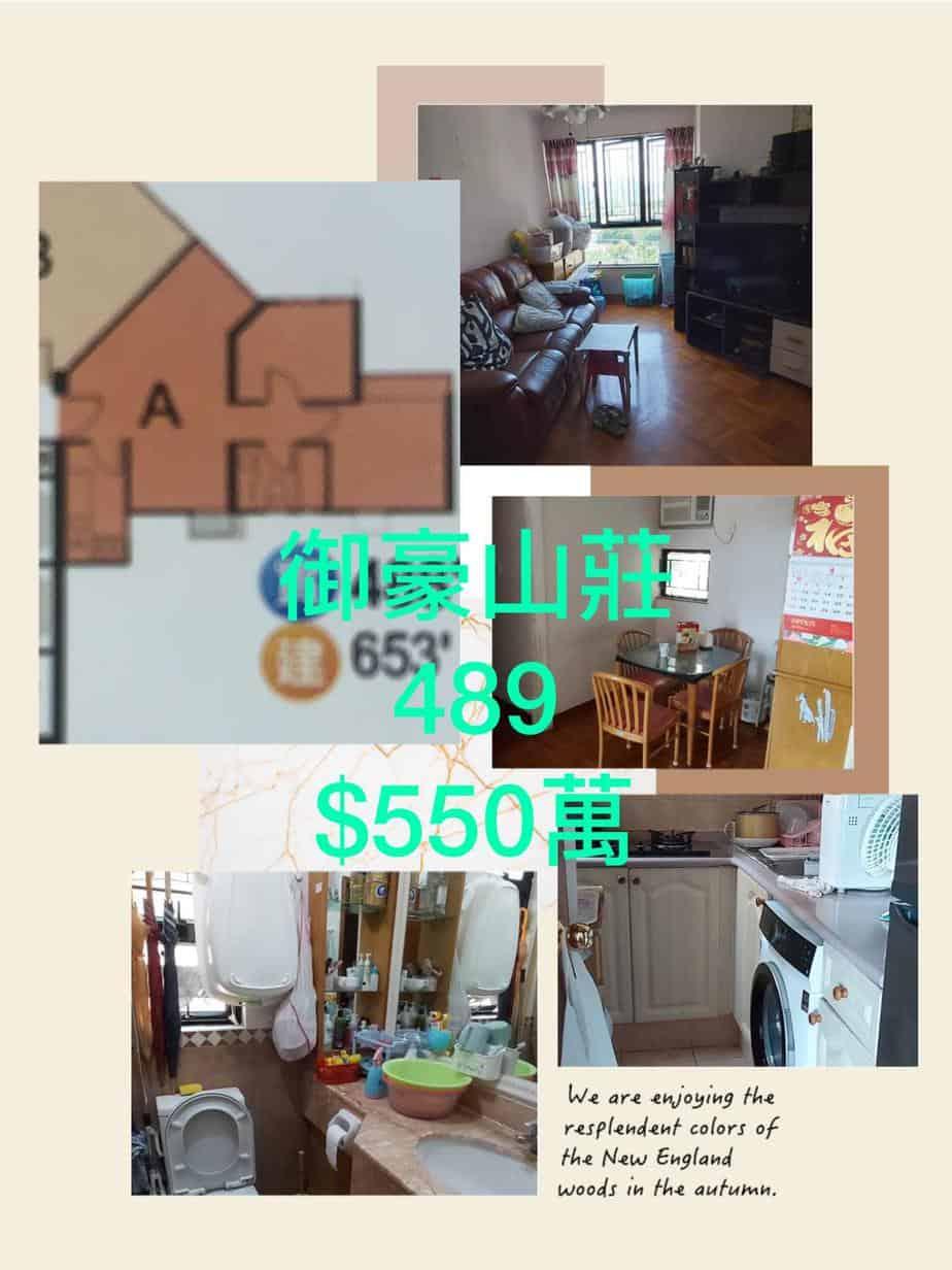 荀盤‼️《御豪山莊》2房,呎價約一萬