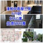 荀盤‼️《溱柏》中高層3房,連車位,呎價約1萬 - 元朗屋網 28YuenLong.com