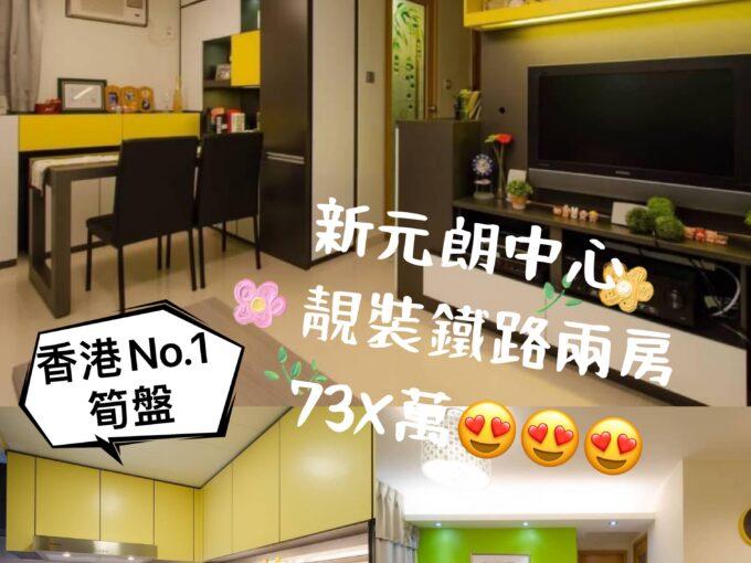 靚裝貼價466呎 東南兩房 - 元朗屋網 28YuenLong.com