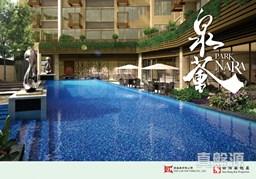 泉薈 - 元朗屋網 28YuenLong.com
