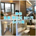 荀盤‼️《溱柏》半新樓,開放式 - 元朗屋網 28YuenLong.com