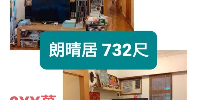 朗晴居 3房套 巨無霸 8百零萬 @10xxx尺價 超筍 7百幾尺 間隔超級實用 - 元朗屋網 28YuenLong.com