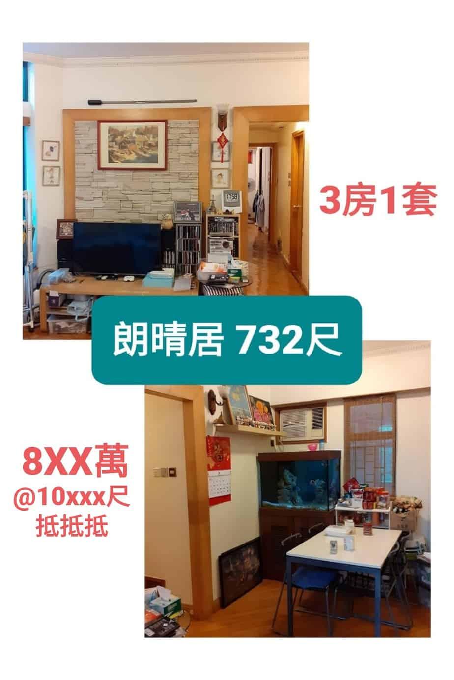 朗晴居 3房套 巨無霸 8百零萬 @10xxx尺價 超筍 7百幾尺 間隔超級實用